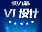 重庆VI设计,logo设计,平面设计-仨思工作室
