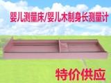 华力争供应HLZ-52木制婴幼儿新生儿身高坐高计纯手工制作