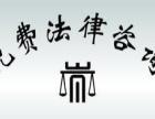 免费法律咨询热线 上海嘉定婚姻律师 离婚诉讼代理