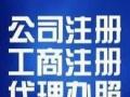海淀昌平公司注册、代理记账、纳税申报清理乱账
