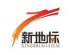 广西新地标影视文化传媒有限公司,带企业效益翻翻