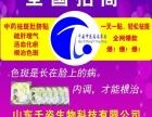 【中药祛斑脐疗贴】加盟官网/加盟费用/项目详情