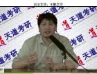 河南科技学院2020考研辅导班在线考研班多少钱啊