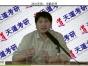 宁夏银川2020考研辅导班政治培训哪个老师好?