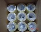 宝山区二手封箱胶带回收透明胶带收购