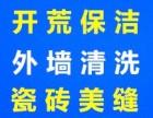 苏州龙发保洁服务有限公司 您身边的清洁管家!