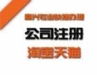 安庆天猫京东邀请入驻商标转让注册公司
