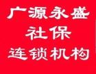 北京连锁社保办理公司 代理个税 生育报销 代发工资
