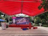 南海庆典舞台背景年会布置开业庆典贵宾椅会议桌椅招聘会帐篷铁马