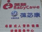 最专业的母婴护理中心,就来黄骅葆婴