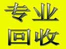 111上海大展回收旧家具回收 上海收购旧办公家具回收