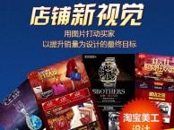 上海淘宝美工培训 掌握时代技术 激发创意思维