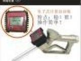 高精度电子式计量加油枪 进口螺纹: 1寸 枪头直径:24mm