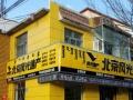 找房网,北京风光地产加盟线上线下OTO新模式低成本