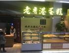 上海老香港蛋糕加盟费多少钱加盟优势有什么不同比较与其他品牌?