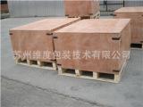 出口特惠木箱周转箱机械设备包装五金配件包装胶合板箱子出口木箱