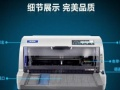 爱普生735K发票打印机 买来一直没用 等同全新