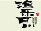 渔乐百川烤鱼 诚邀加盟