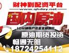 重庆国内原油期货配资正规平台-4000元开账户-0利息招代理