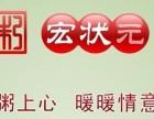北京宏状元粥店加盟 早餐快餐粥铺加盟店10大品牌