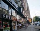 西岗区北京街家乐福对面快餐店 饭店出兑转让