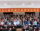 黑龙江省舒曼国际洗衣连锁加盟店终身技术指导1-2万