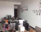 淘宝城 65平方精装修出租,带办公桌椅电脑转让