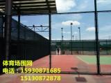 汕尾运动场地围网 球场围网报价 体育场围网厂家