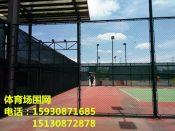 北京朝阳区体育球场围网 运动场围网 室内篮球场围网