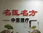中医健康管理师培训机构