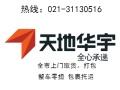 上海天地华宇物流公司021-31130516长途搬家行李托运