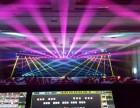 北京庆典灯光音响LED大屏出租舞台搭建DJ设备出租