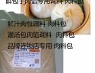 常年供应汤包调料灌汤包调料灌汤包肉馅调料肉料包