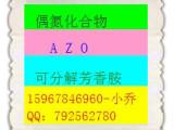 提供手表带AZO偶氮化合物测试,CNAS资质实验室