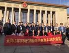 东莞高级管理层和创业者,在职进修创业应读亚商学院MBA