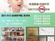 杭州有哪些好的甲醛净化公司
