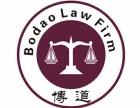 法律咨询服务