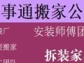 杂事通专业调度深圳广州回程车,返程车,货车出租