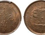 光绪元宝十文铜币鉴定具体方式