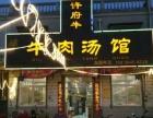 曲沟锦绣园北区饭店老店转让