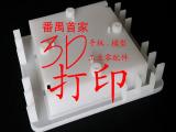 工业级3D打印服务3D打印手板模型加工3D定制树脂快速成型塑料A