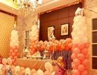 满月宴百日宴周岁宴开业宝宝宴生日派对婚礼策划气球布置