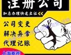 上海闵行无地址注册公司流程,闵行区没有地址注册执照