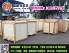 广州南沙区珠江打木架包装