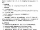 2016一级注册消防工程师【密训冲刺押题辅导班】