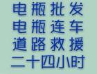 哈尔滨电瓶连车 汽车电瓶销售 上门安装 流动补胎 拖车