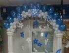旺旺气球庆典布置(婚庆生日聚会公司活动求婚求爱)