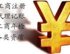 代办国家工商总局核名,代办北京疑难核名