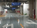 地坪漆价格,环氧地坪漆施工,环氧树脂地坪漆