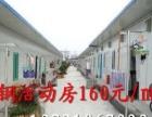 和县活动房每平米160元包工包料 含山轻钢活动房